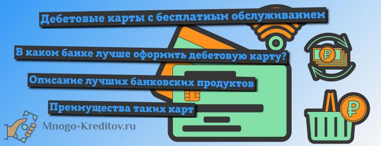 ТОП-5 дебетовых карт с бесплатным обслуживанием в 2019 году