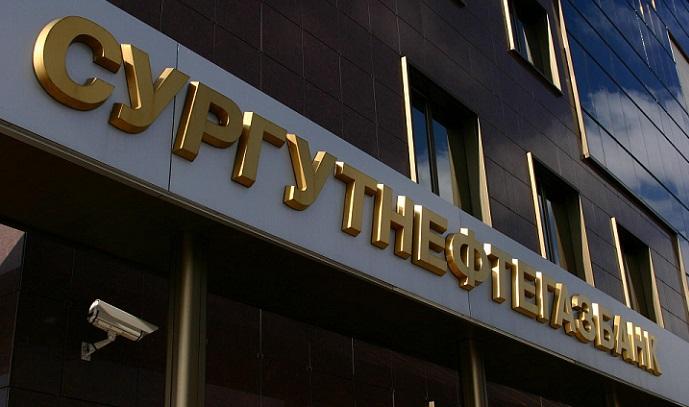 Рефинансирование ипотеки в Сургутнефтегазбанке и плюсы процедуры