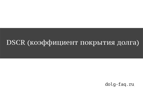 DSCR коэффициент покрытия долга - формула по балансу, значение, пример