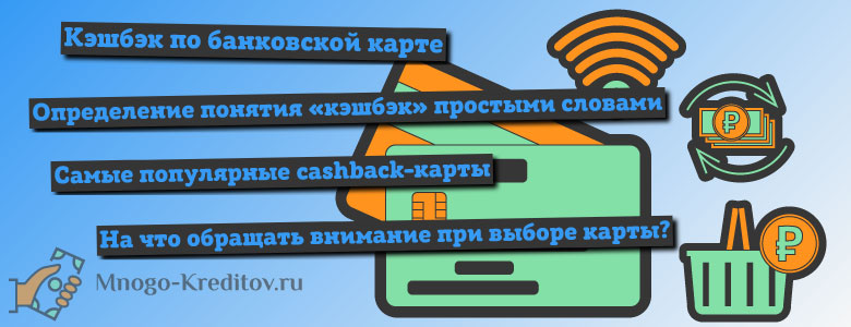 Что такое кэшбэк на банковской карте?