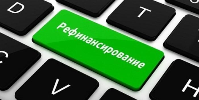 Рефинансирование потребительских кредитов — программа в Сбербанке
