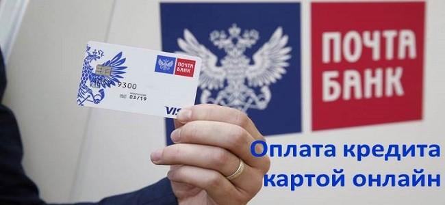 Оплатить кредит Почта Банка банковской картой через интернет