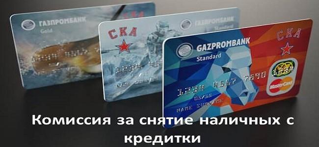 Газпромбанк - процент за снятие наличных с кредитной карты