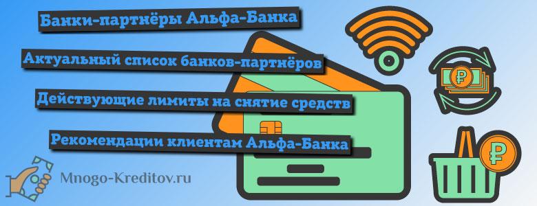 Банки-партнёры Альфа-Банка для снятия наличных без комиссии