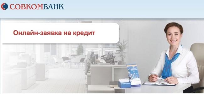 Кредиты онлайн ответ сразу куда инвестирует россия капитал
