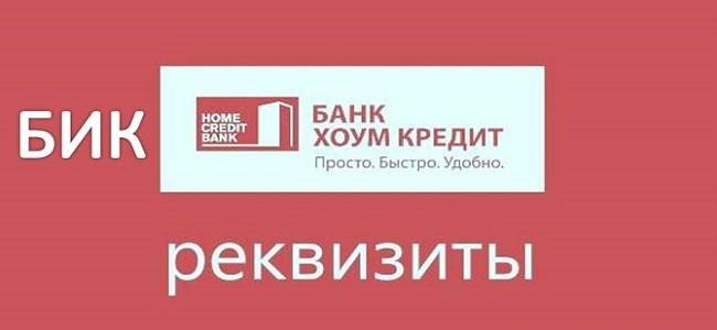 БИК банка Хоум Кредит для оплаты кредита