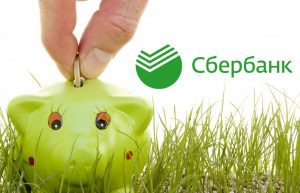 Обзор услуги «Копилка» от Сбербанка: как подключить, снять деньги, отключить