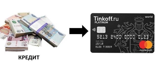 Можно ли на дебетовую карту Тинькофф взять кредит