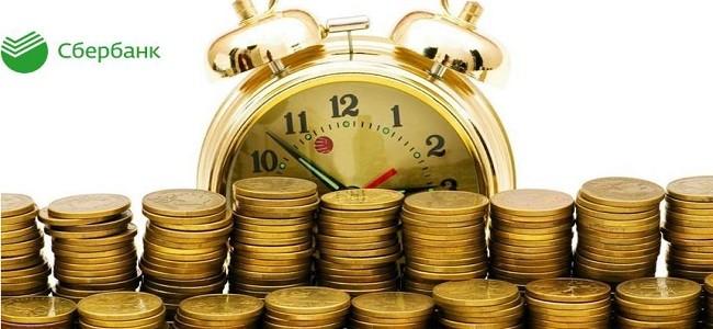 Долгосрочный кредит в Сбербанке