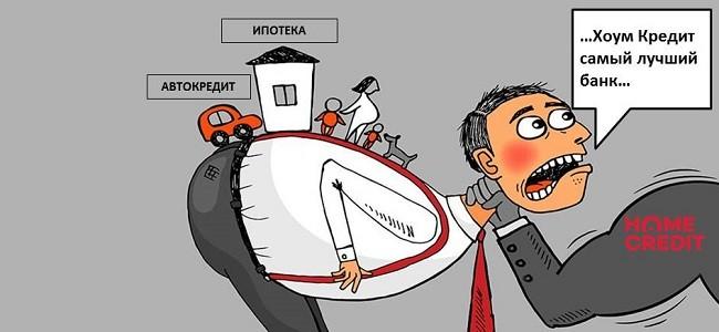 хоум кредит банк отзывы по кредиту