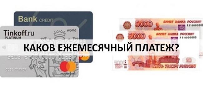 Ежемесячный платеж по кредитной карте Тинькофф