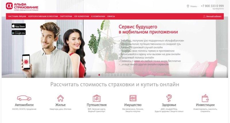 Альфа-Банк: ОСАГО онлайн