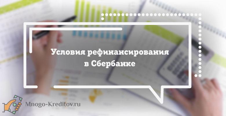 Рефинансирование кредита в Сбербанке для физических лиц - условия получения