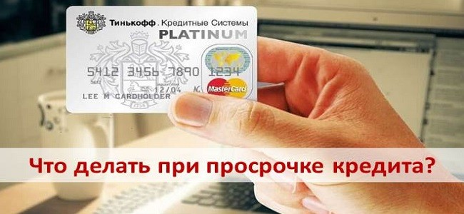 Просрочка по кредиту в Тинькофф Банке - штрафы и что делать