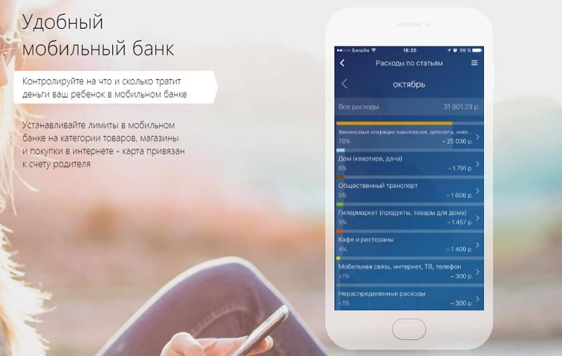 Альфа-Банк: детская карта для подростков