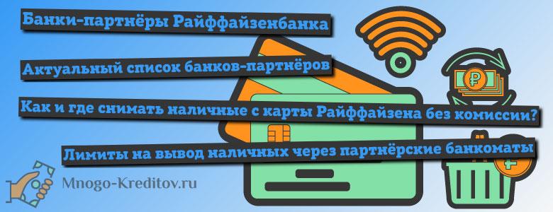 Банки-партнёры Райффайзенбанка без комиссии