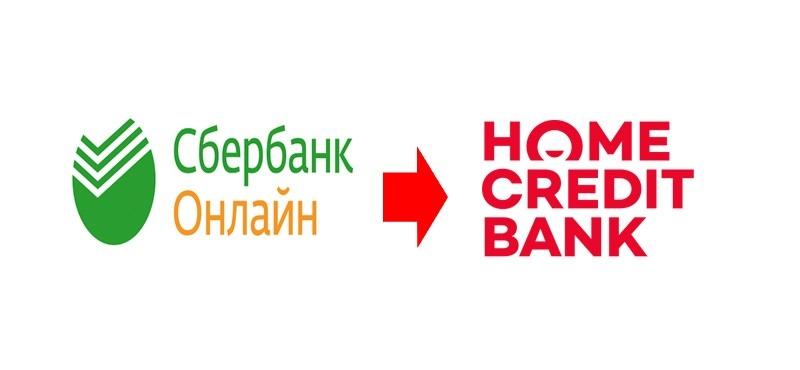 Как погасить кредит в Хоум Кредит через Сбербанк Онлайн - пошаговая инструкция