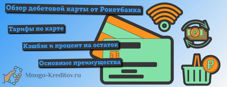 Дебетовая карта Рокетбанка - тарифы, условия и отзывы