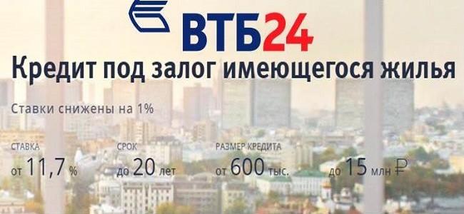 Кредит под залог недвижимости в ВТБ 24 без подтверждения дохода