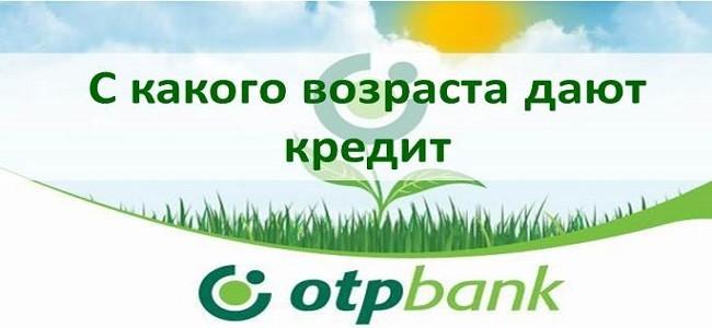 Со скольки лет дают кредит в ОТП Банке