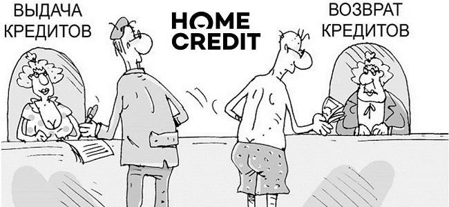 Потребительский кредит в Хоум Кредит - отзывы