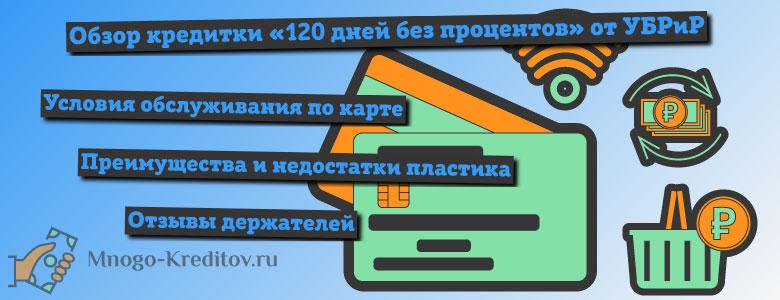 Кредитная карта 120 дней без процентов от УБРиР - условия и отзывы
