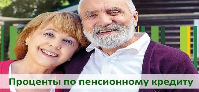 Процентная ставка по кредиту для пенсионеров в Россельозбанке