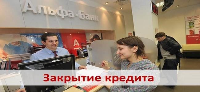 Как закрыть кредит в Альфа Банке
