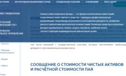 Газпромбанк Управление активами - Паевые инвестиционные фонды