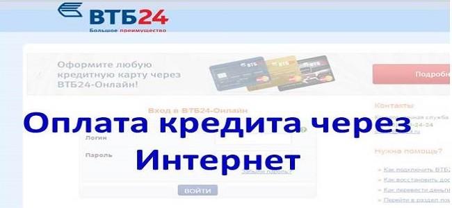 Оплата кредита в ВТБ 24 через интернет