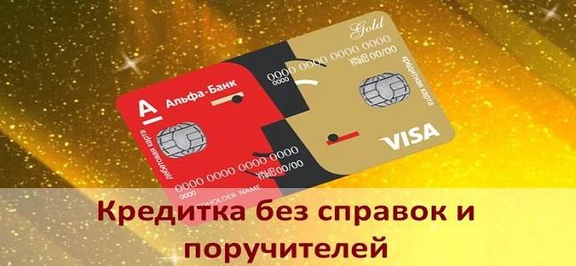 единая заявка на кредит во все банки онлайн екатеринбург