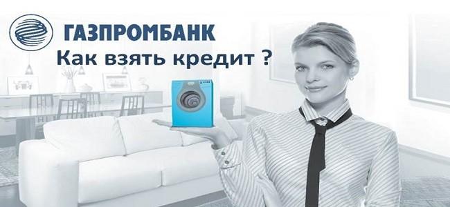 Взять кредит в газпромбанке без справок где выгодней взять кредит в красноярске