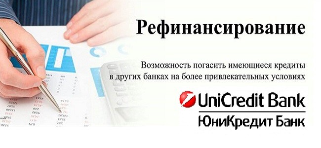 Юникредит - рефинансирование кредитов других банков