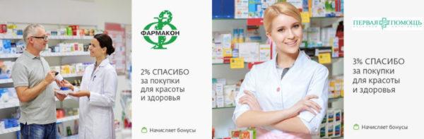 Какие аптеки принимают бонусы Спасибо от Сбербанка