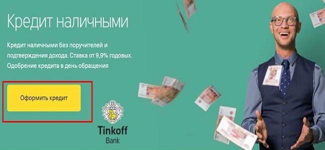 Оформить кредит онлайн в Тинькофф с моментальным решением без справок