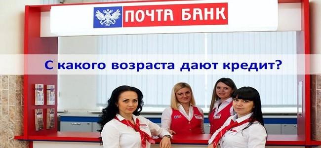 Со скольки лет дают кредит в Почта Банке