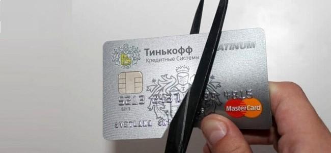 Как аннулировать кредитную карту Тинькофф