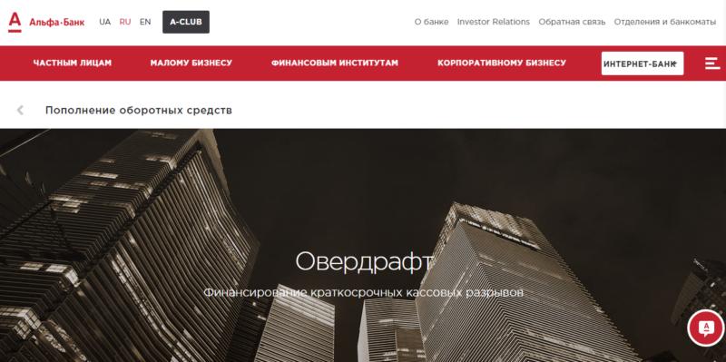 Альфа-Банк: овердрафт для юридических лиц