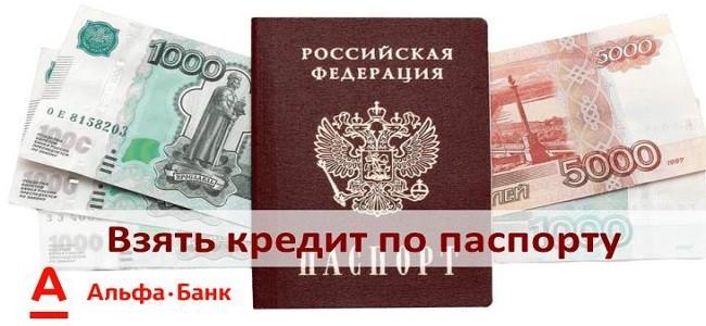Кредит по паспорту в Альфа Банке без справки о доходах