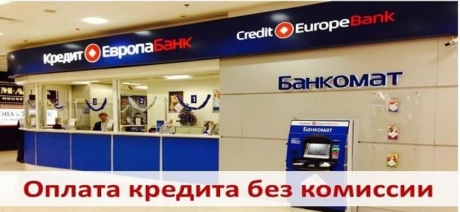 Как оплатить кредит в Кредит Европа Банке без комиссии