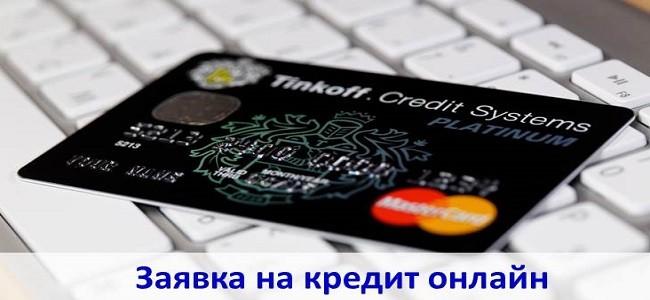 неуплата кредита тинькоффпрошивки хонор официальный сайт на русском