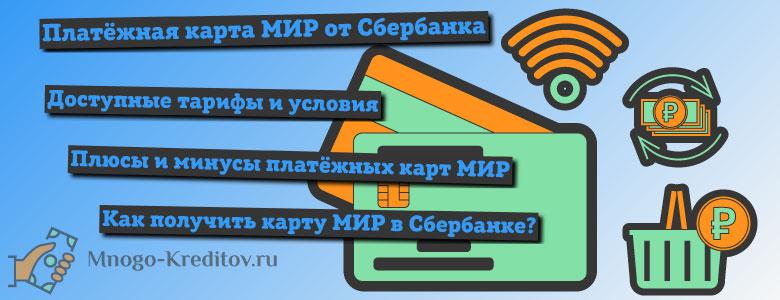 Платёжная карта МИР от Сбербанка - отзывы и условия получения