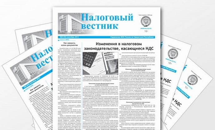 Налоговый Вестник: ликвидация юридического лица и публикация сведений