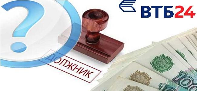 Вынесение на просрочку кредитного договора ВТБ 24 - что это?
