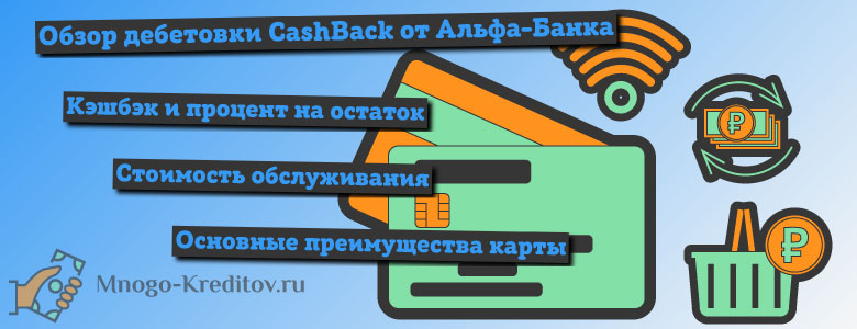 Дебетовая карта CashBack от Альфа-Банка - обзор, условия и отзывы