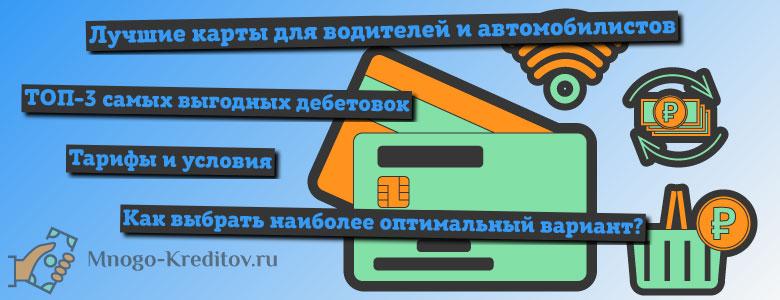ТОП-3: Дебетовые карты для водителей и автомобилистов