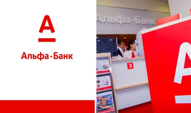 как погасить кредит альфа банк досрочно банк открытие кредит на карту
