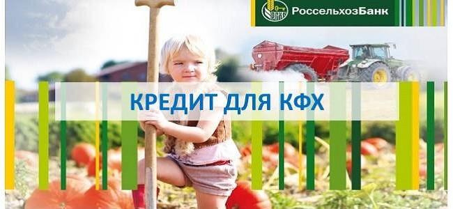 Кредиты для КФХ в Россельхозбанке