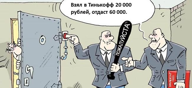 Что может сделать банк Тинькофф, если я не плачу кредит?