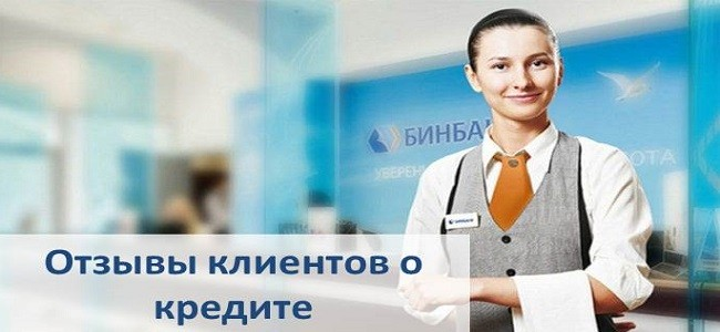 Отзывы клиентов по кредитам Бинбанка
